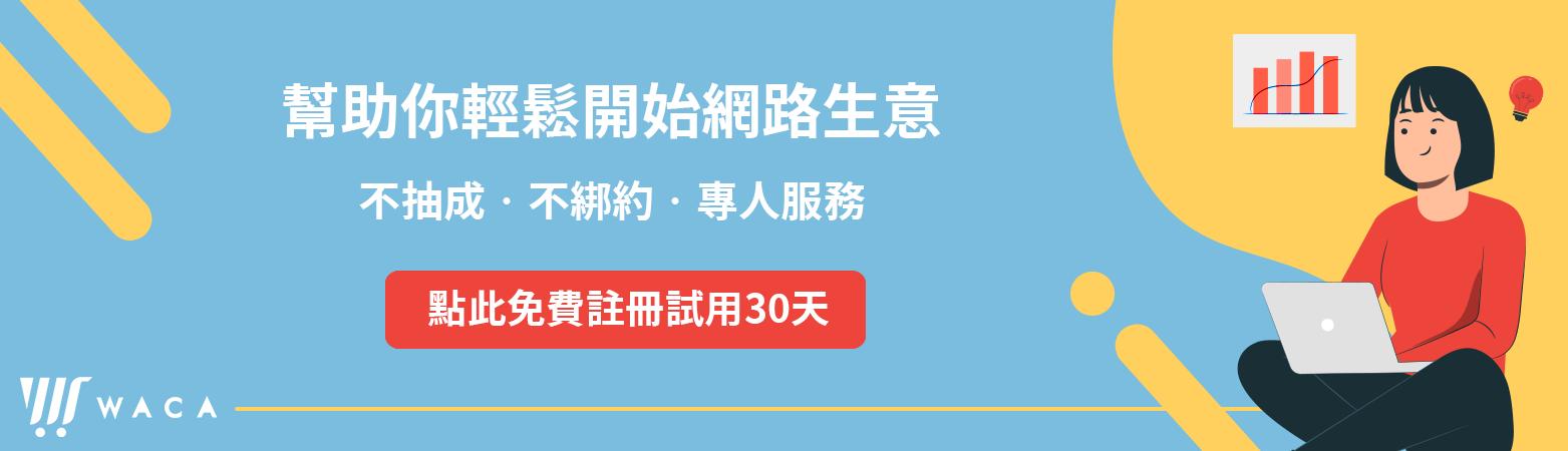 免費註冊 WACA 試用30天