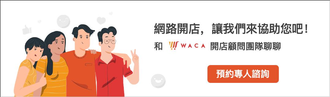 預約 WACA 開店顧問諮詢