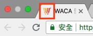WACA網路開店-網站小圖示