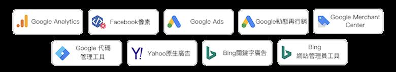 廣告系統、網站追蹤服務完整串接