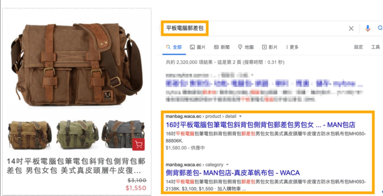 MAN包店的產品搜尋排名