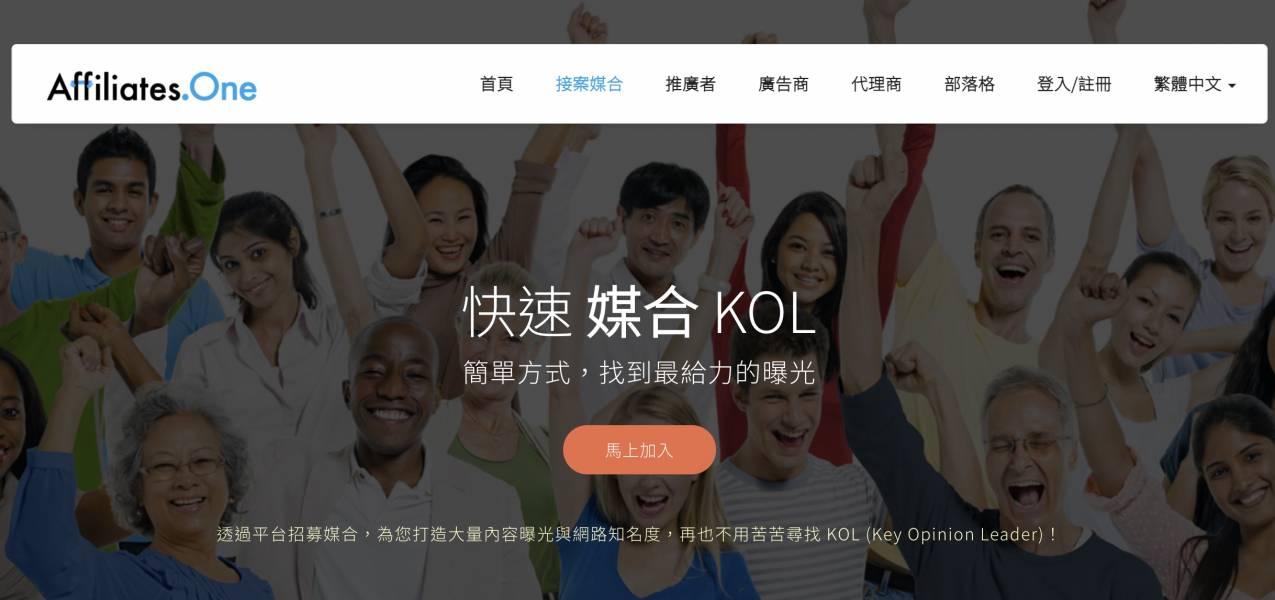 聯盟網可以協助你快速媒合KOL