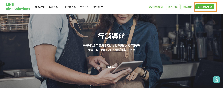 在LINE Biz-Solutions免費開設LINE官方帳號