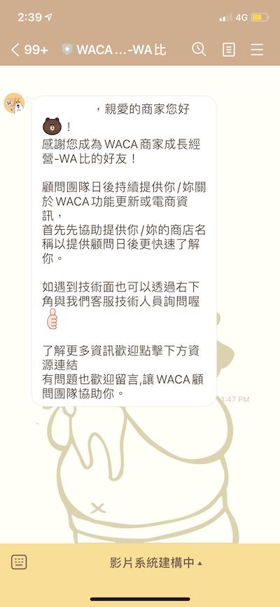 WACA LINE歡迎訊息