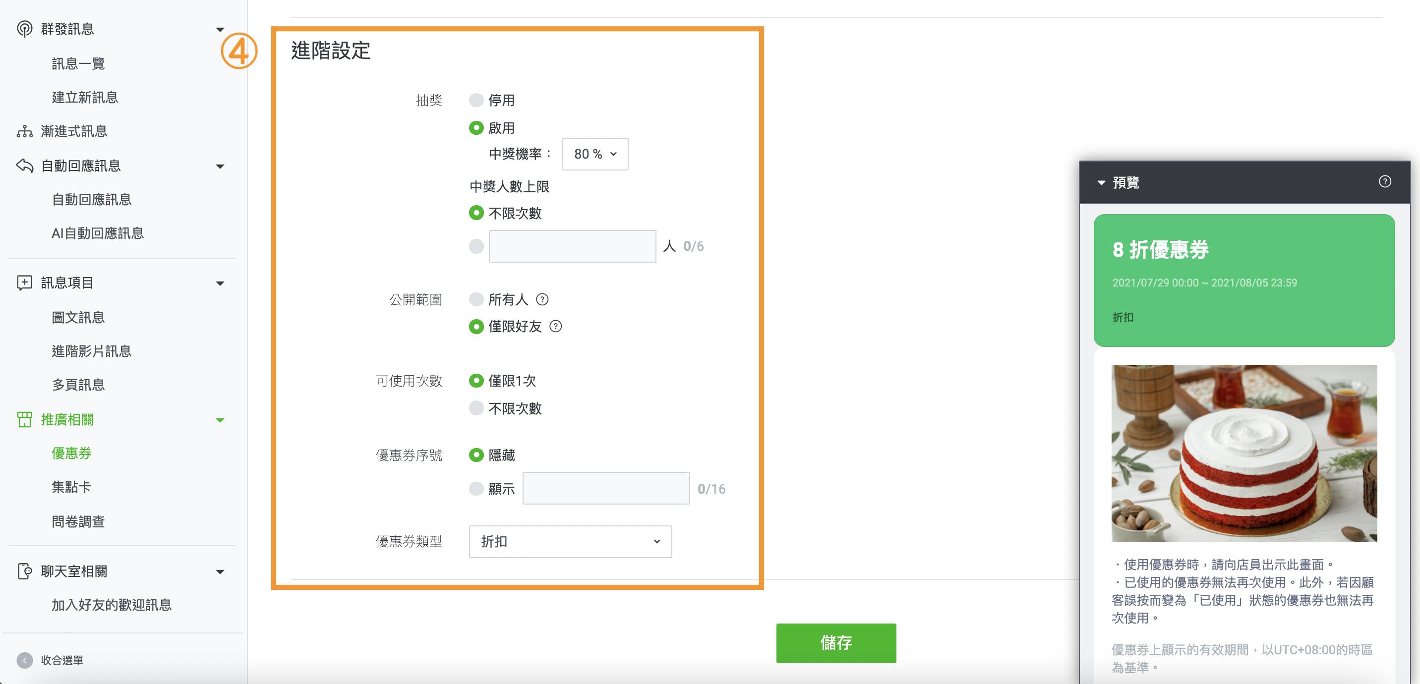 在LINE官方帳號管理後台詳細設定優惠券內容