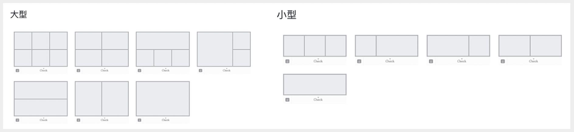 官方LINE的圖文選單共有12種版型可以選擇