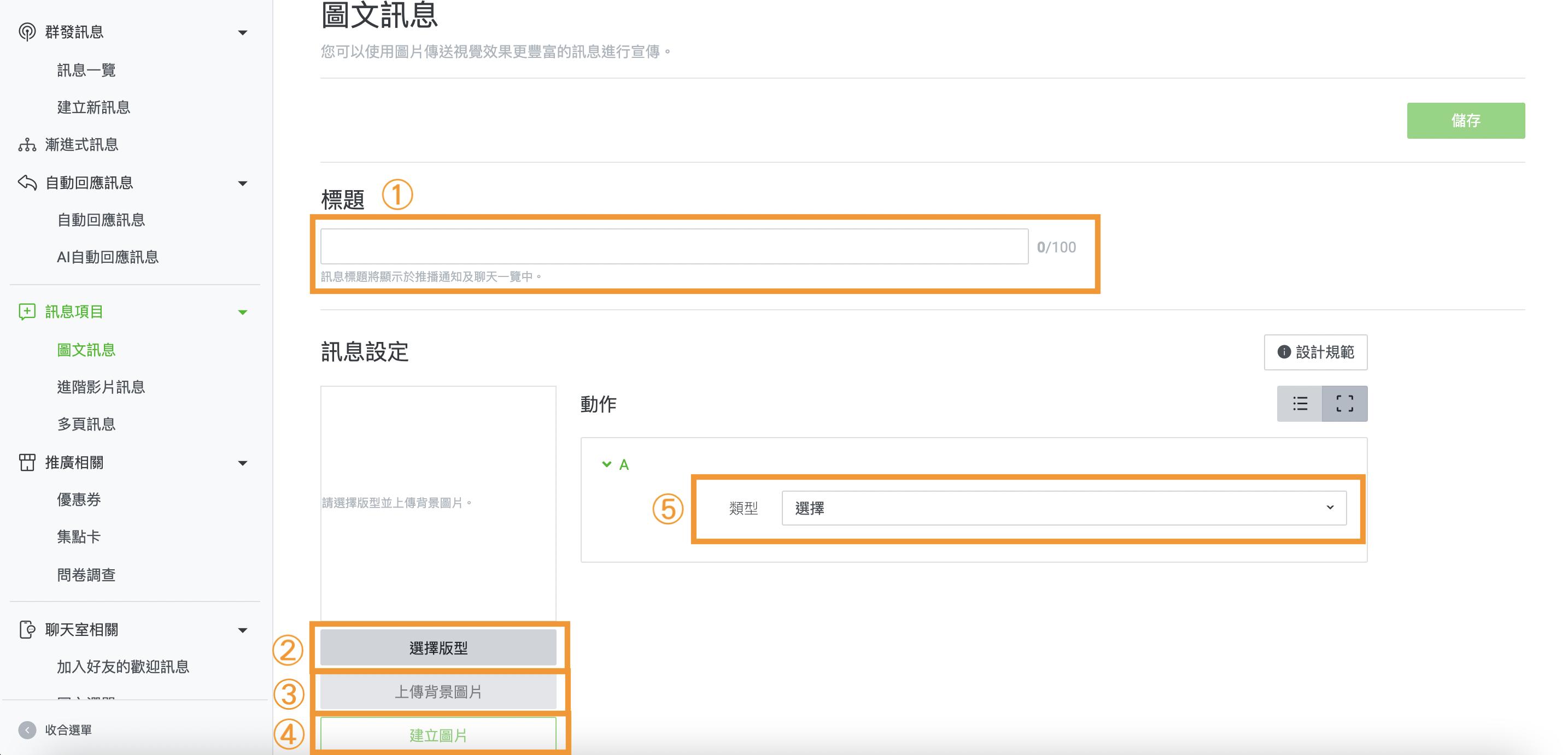 編輯Line@圖文訊息