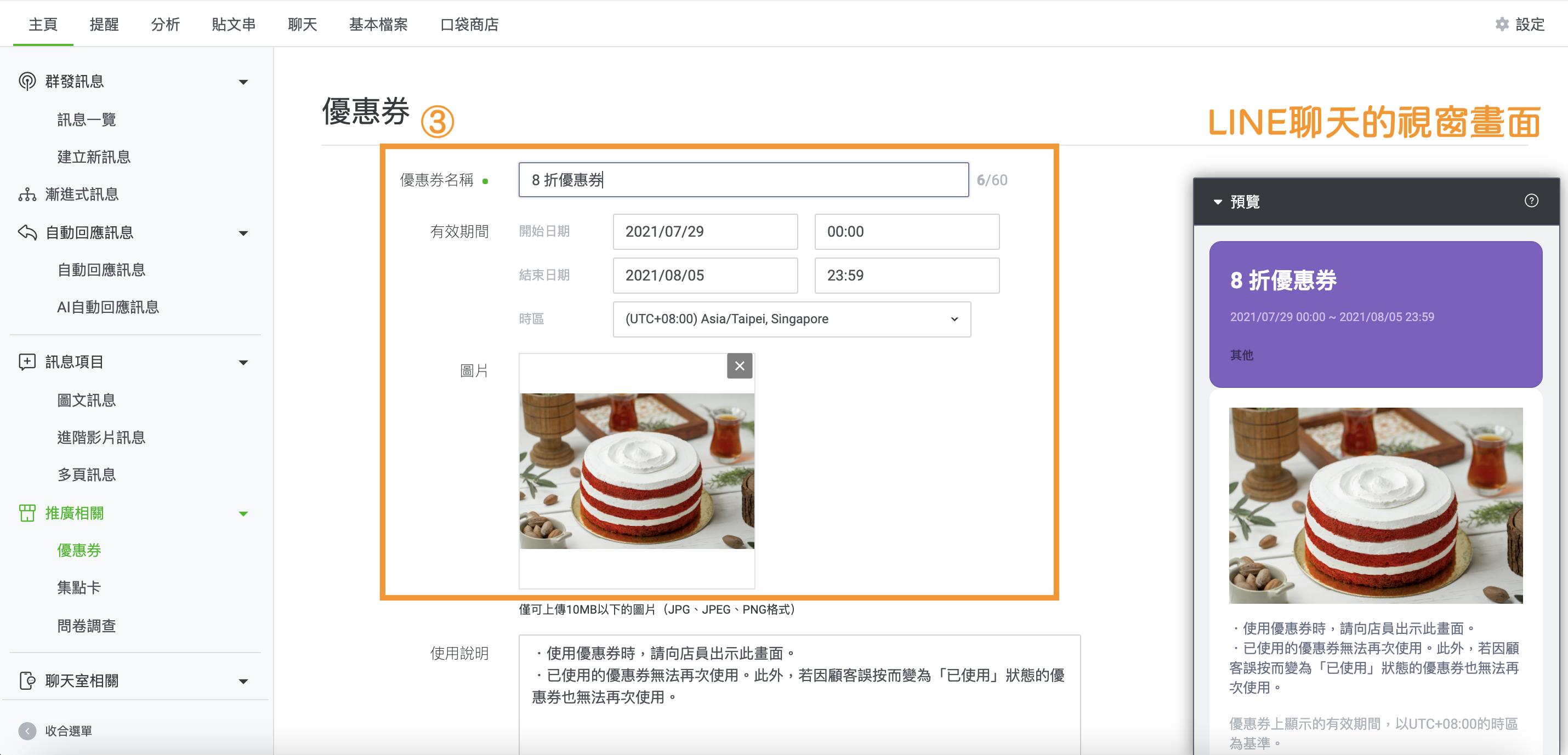 在LINE官方帳號管理後台可詳細設定優惠券內容及查看預覽畫面