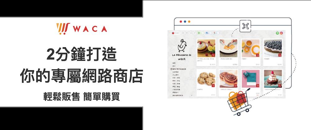 WACA 2分鐘打造你的專屬網路商店
