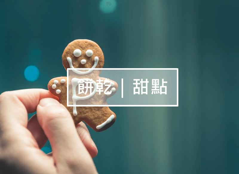 餅乾|甜點 - La PÂTISSERIE de WACA