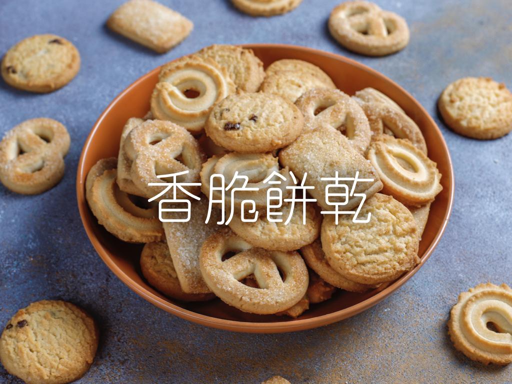 ❤︎ 香脆餅乾 - La PÂTISSERIE de WACA