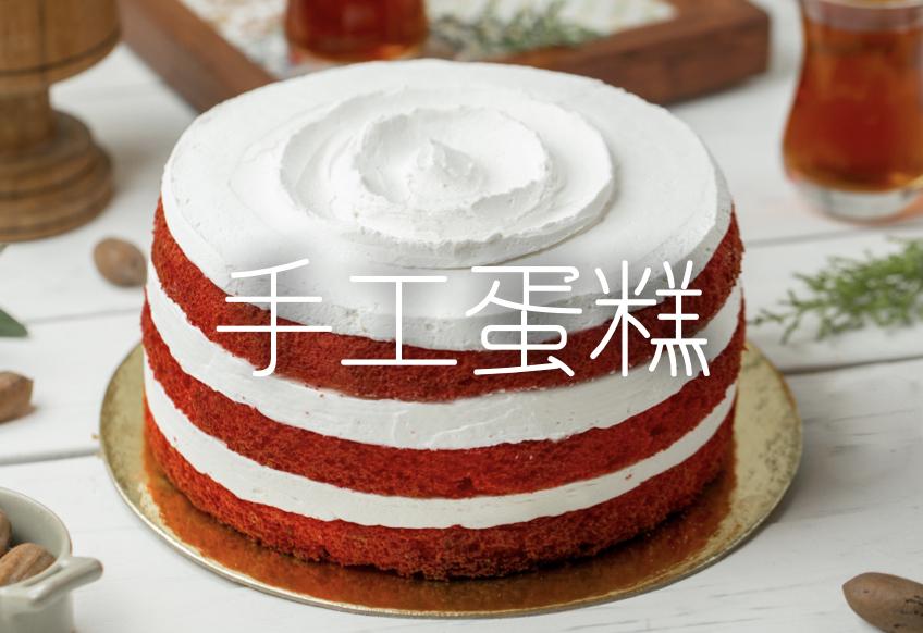 ❤︎ 手工蛋糕 - La PÂTISSERIE de WACA